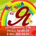 Первый Я - детский развивающий центр, ул. Буденного, 17в, т.: (4722)58-89-04, 8-962-300-44-05