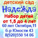 Детский сад - Надежда, г. Белгород, ул. 60 лет Октября, 11, ул. Бульвар Юности, 43, т.: 8-920-550-14-06