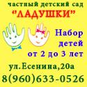 Частный детский сад - Ладушки, г. Белгород, ул. Есенина 20а, т.: 8-915-577-86-16