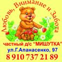 Частный детский сад - Мишутка, ул. Апанасенко, 97-26, т.: 8-910-737-21-89