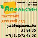 «Апельсин» - частный детский сад, ул. Некрасова, 6а, т.: (4722) 31-84-06, 8-915-575-48-08