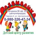 Детский центр развития - Развивайка, г. Белгород, ул. Мичурина, 60, т.: +7 (980) 326-47-34