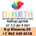 Детский сад - Семицветик, г. Белгород, б-р Юности, 33, т.: 8-952-420-81-18