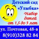 Улыбка - частный детский сад, г. Белгород, ул. Почтовая, 48-В, т.: +7 (910) 328-82-84