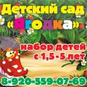 Детский сад - Ягодка. Набор детей с 1,5 - 5 лет, т.: 8-920-559-07-69